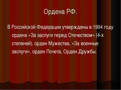 Ордена РФ. В Российской Федерации утверждены в 1994 году ордена «За заслуги п...