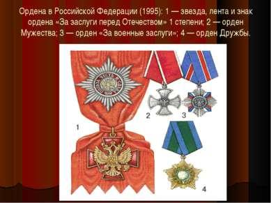 Ордена в Российской Федерации (1995): 1 — звезда, лента и знак ордена «За зас...