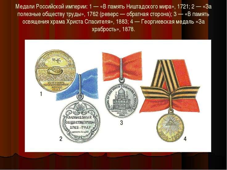 Медали Российской империи: 1 — «В память Ништадского мира», 1721; 2 — «За пол...