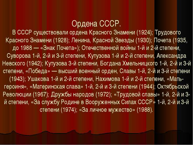 Ордена СССР. В СССР существовали ордена Красного Знамени (1924); Трудового Кр...