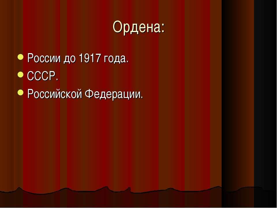 Ордена: России до 1917 года. СССР. Российской Федерации.