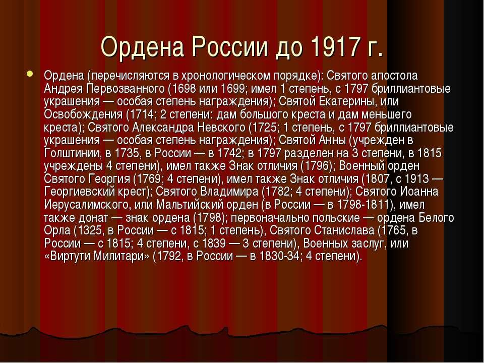 Ордена России до 1917 г. Ордена (перечисляются в хронологическом порядке): Cв...