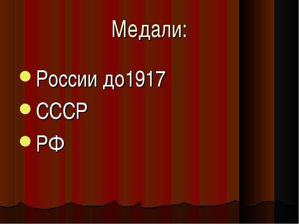 Медали: России до1917 СССР РФ