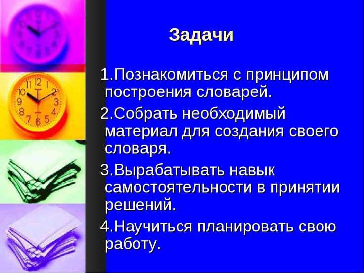 Задачи 1.Познакомиться с принципом построения словарей. 2.Собрать необходимый...