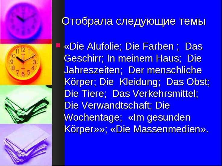 Отобрала следующие темы «Die Alufolie; Die Farben ; Das Geschirr; In meinem H...