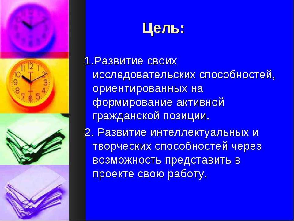 Цель: 1.Развитие своих исследовательских способностей, ориентированных на фор...