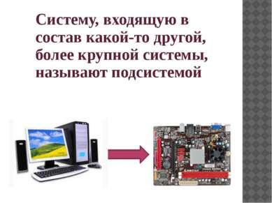 Систему, входящую в состав какой-то другой, более крупной системы, называют п...