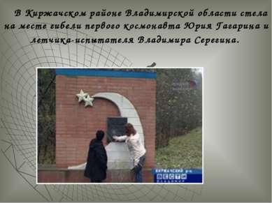 В Киржачском районе Владимирской области стела на месте гибели первого космон...