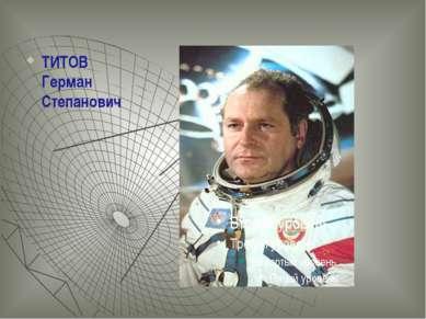 ТИТОВ Герман Степанович
