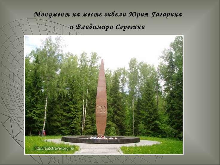 Монумент на месте гибели Юрия Гагарина и Владимира Серегина