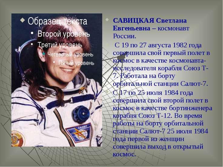 САВИЦКАЯ Светлана Евгеньевна – космонавт России. С 19 по 27 августа 1982 года...