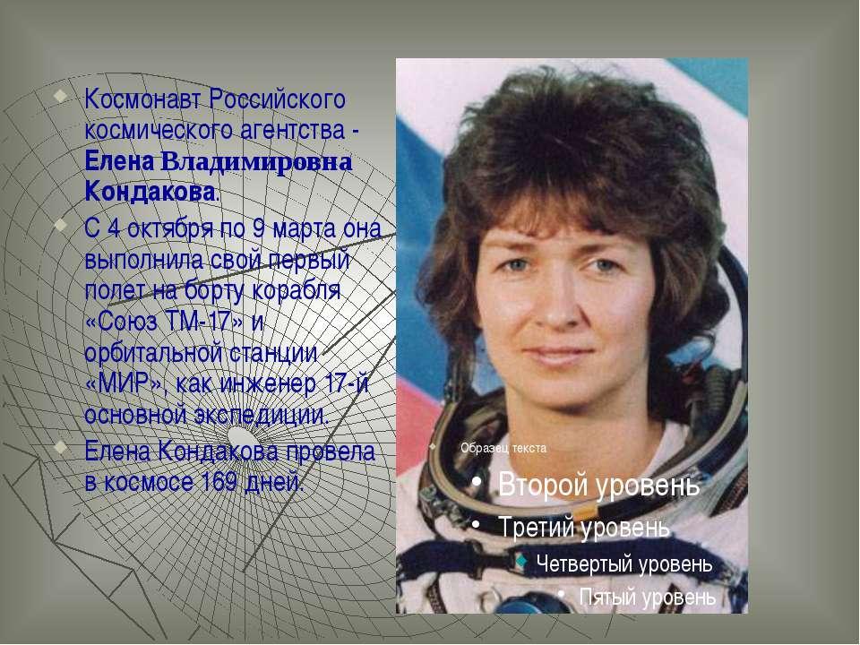 Космонавт Российского космического агентства - Елена Владимировна Кондакова. ...