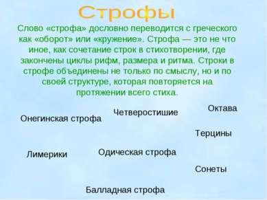 Слово «строфа» дословно переводится с греческого как «оборот» или «кружение»....
