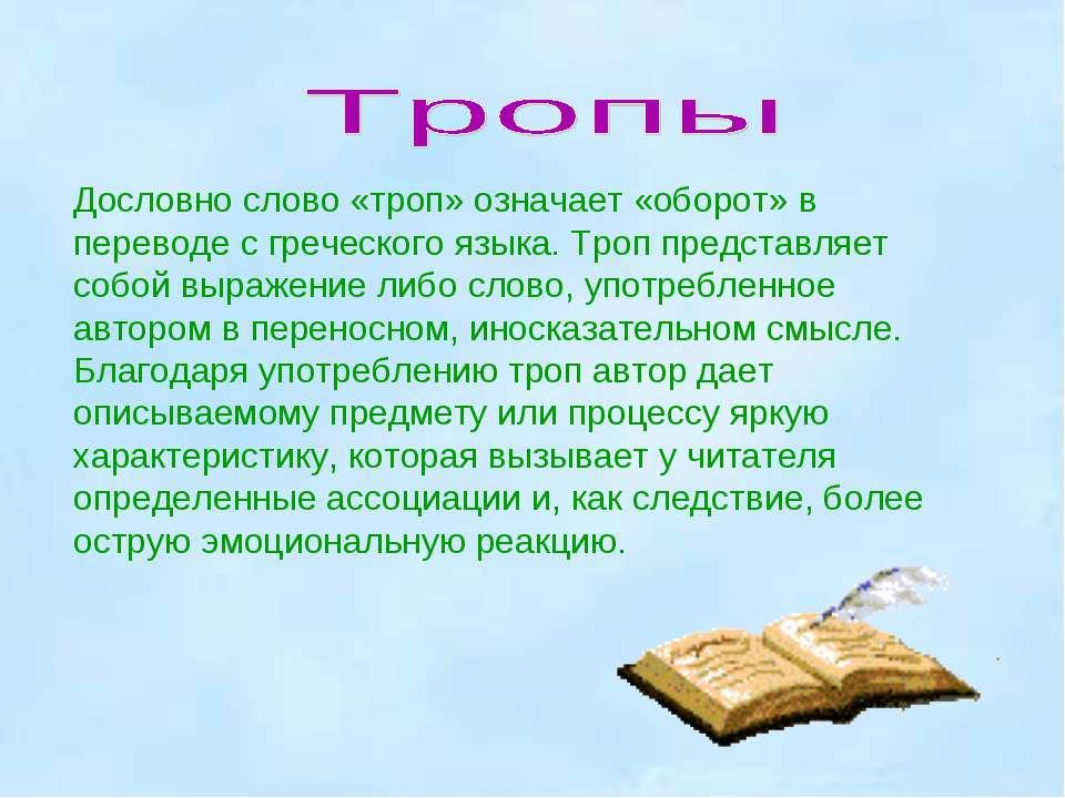 Дословно слово «троп» означает «оборот» в переводе с греческого языка. Троп п...