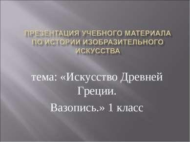 тема: «Искусство Древней Греции. Вазопись.» 1 класс