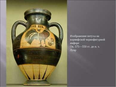 Изображение петуха на коринфской чернофигурной амфоре Ок. 575—550 гг. до н. э...