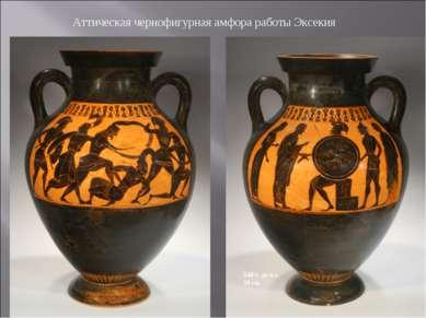 Аттическая чернофигурная амфора работы Эксекия 540 г. до н.э. 50 см.