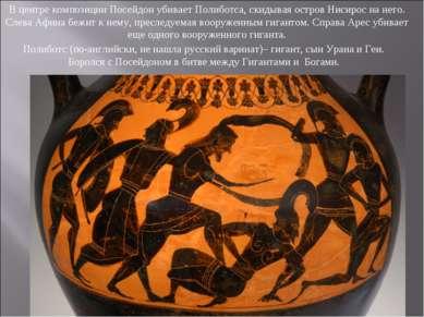 Полиботс (по-английски, не нашла русский варинат)– гигант, сын Урана и Геи. Б...