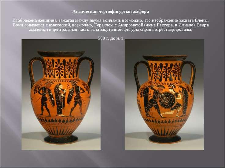 Аттическая чернофигурная амфора Изображена женщина, зажатая между двумя воина...