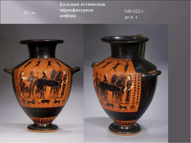 Большая аттическая чернофигурная амфора 540-525 г. до н. э 50 см.