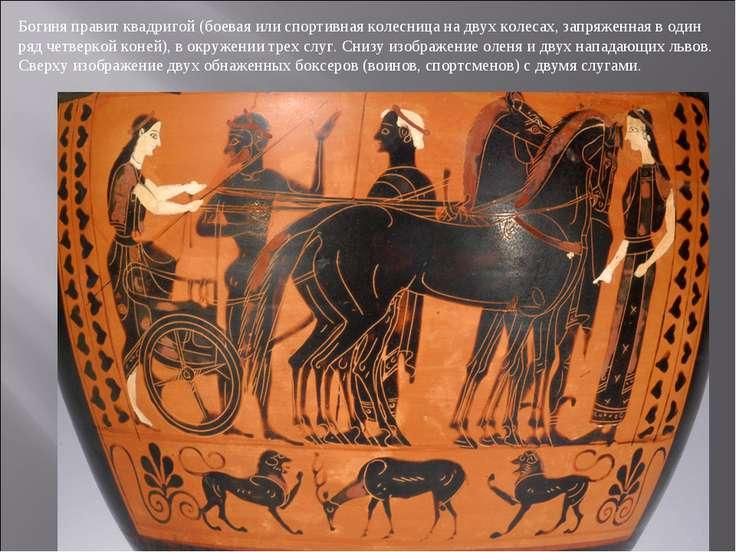 Богиня правит квадригой (боевая или спортивная колесница на двух колесах, зап...