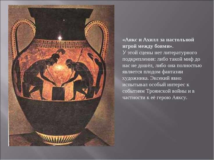 «Аякс и Ахилл за настольной игрой между боями». У этой сцены нет литературног...