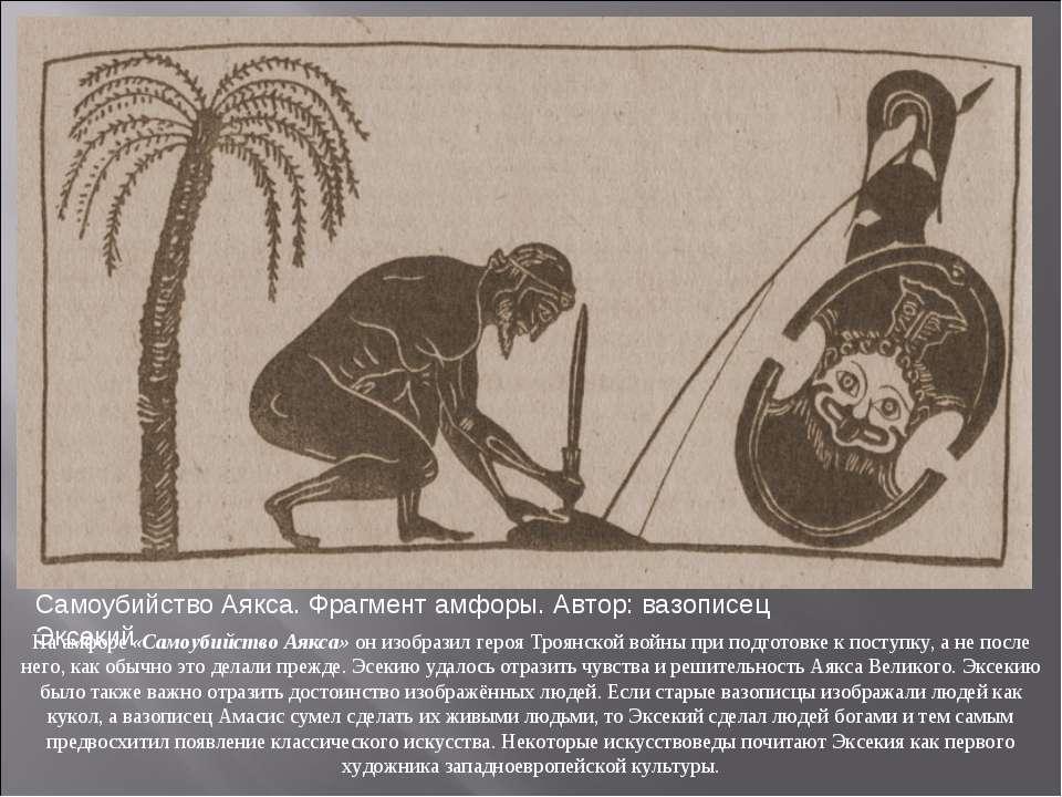 Самоубийство Аякса. Фрагмент амфоры. Автор: вазописец Эксекий На амфоре «Само...