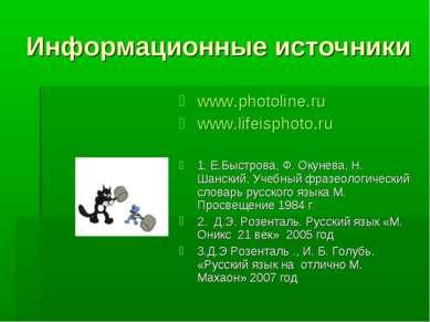 Информационные источники www.photoline.ru www.lifeisphoto.ru 1. Е.Быстрова, Ф...