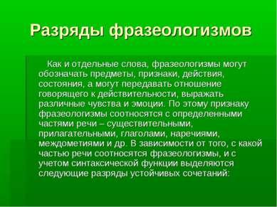Разряды фразеологизмов Как и отдельные слова, фразеологизмы могут обозначать ...