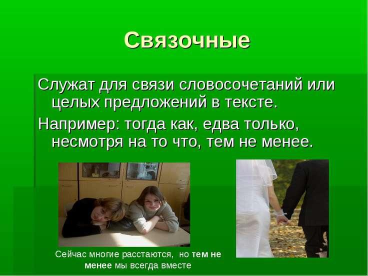 Связочные Служат для связи словосочетаний или целых предложений в тексте. Нап...
