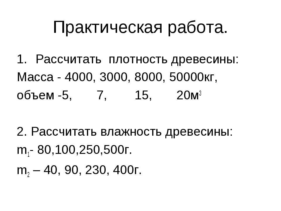 Практическая работа. Рассчитать плотность древесины: Масса - 4000, 3000, 8000...