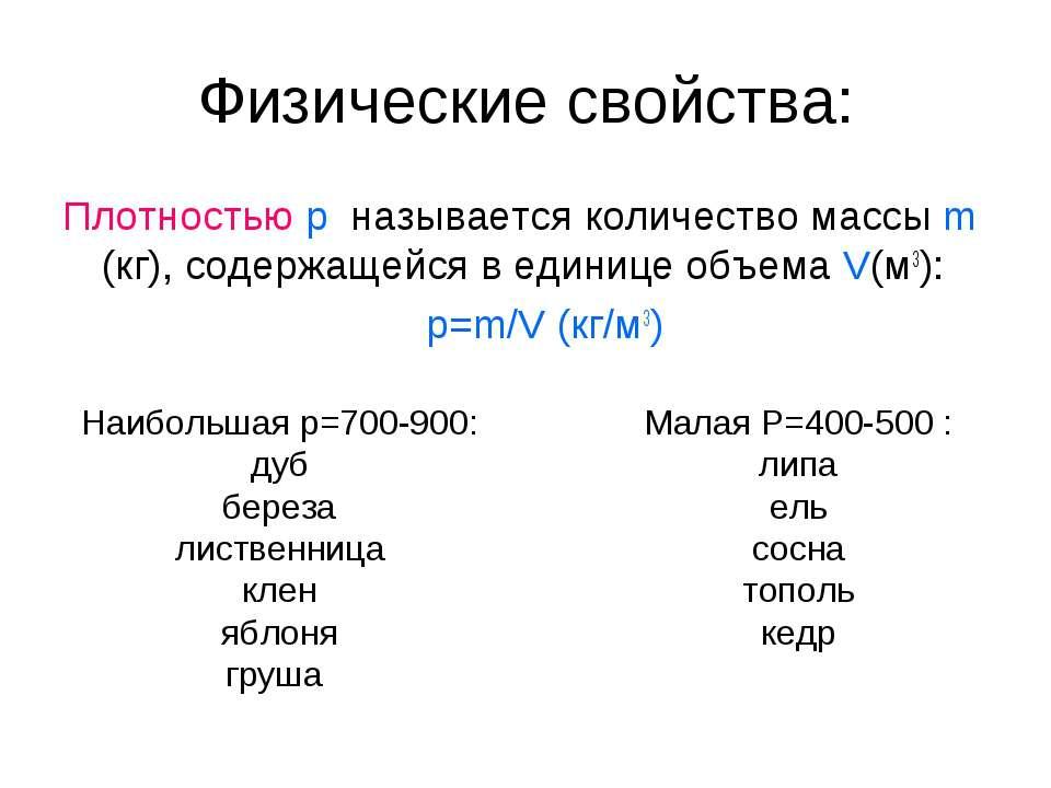 Физические свойства: Плотностью p называется количество массы m (кг), содержа...