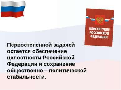 Первостепенной задачей остается обеспечение целостности Российской Федерации ...
