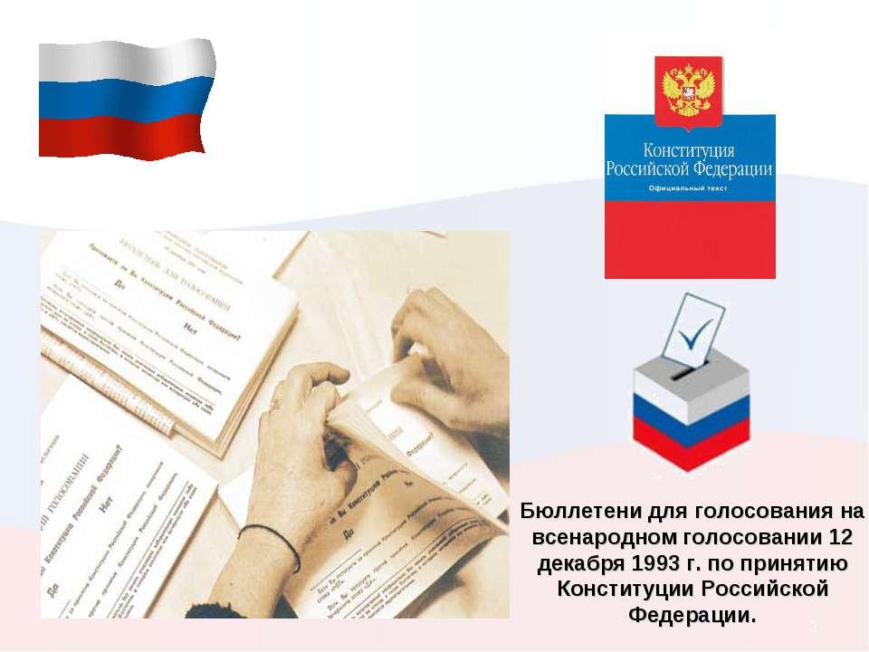 * Бюллетени для голосования на всенародном голосовании 12 декабря 1993 г. по ...