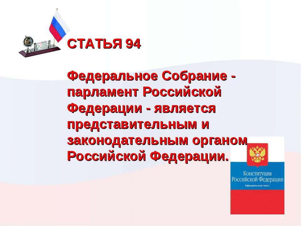 * СТАТЬЯ 94  Федеральное Собрание - парламент Российской Федерации - являетс...