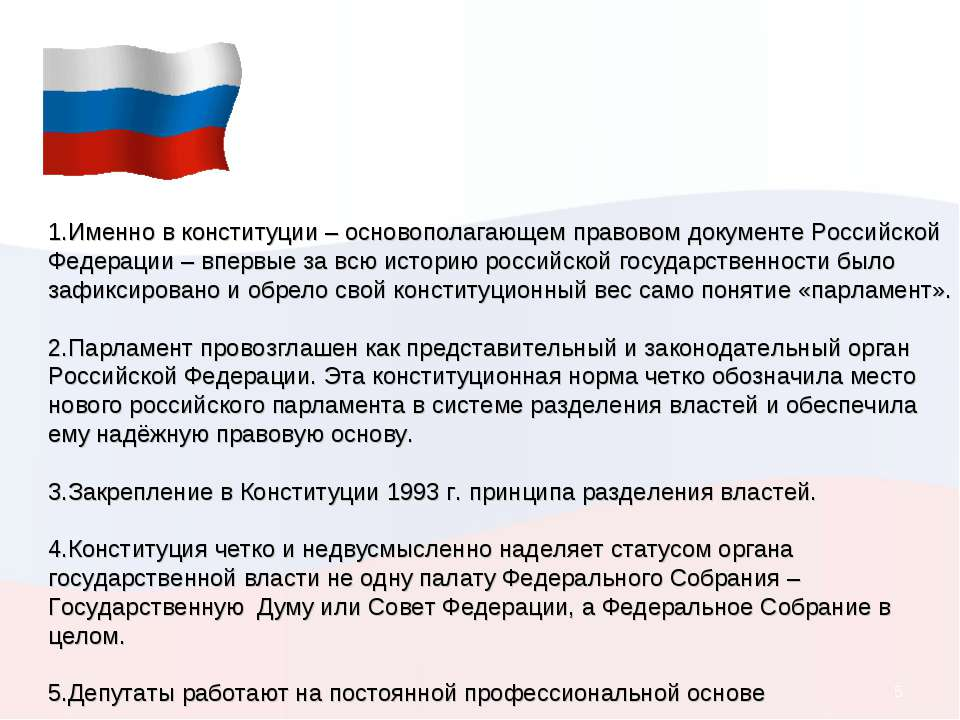 * 1.Именно в конституции – основополагающем правовом документе Российской Фед...