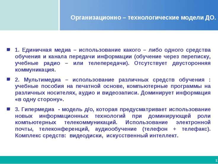 Организационно – технологические модели ДО. 1. Единичная медиа – использовани...