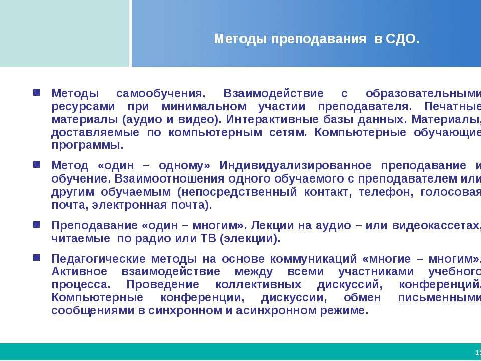 Методы преподавания в СДО. Методы самообучения. Взаимодействие с образователь...