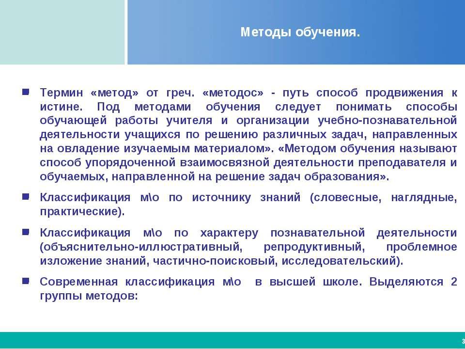 Методы обучения. Термин «метод» от греч. «методос» - путь способ продвижения ...