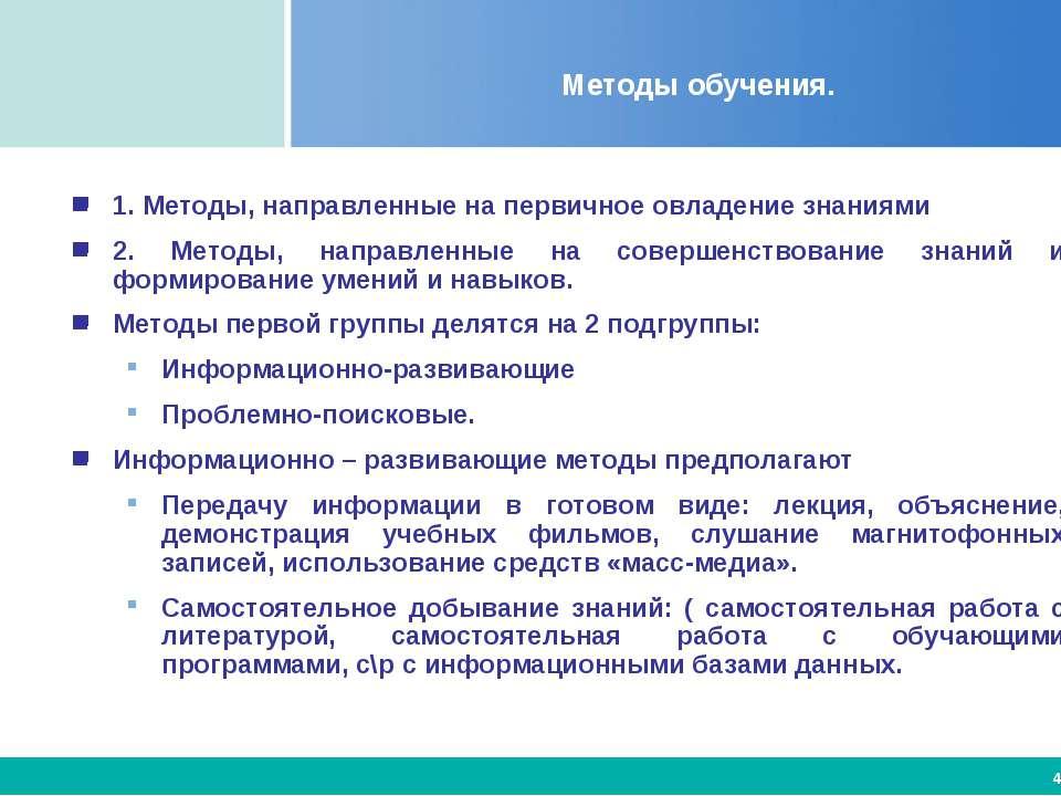 Методы обучения. 1. Методы, направленные на первичное овладение знаниями 2. М...
