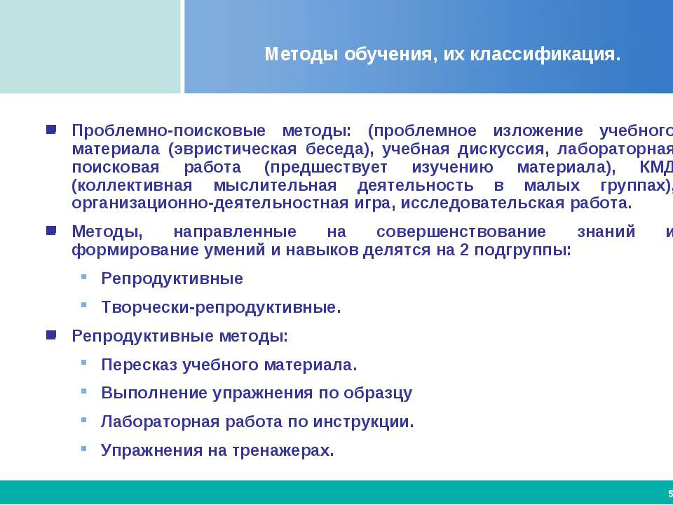 Методы обучения, их классификация. Проблемно-поисковые методы: (проблемное из...