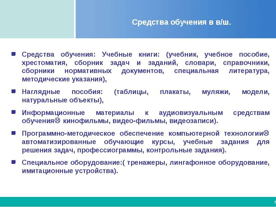 Средства обучения в в/ш. Средства обучения: Учебные книги: (учебник, учебное ...