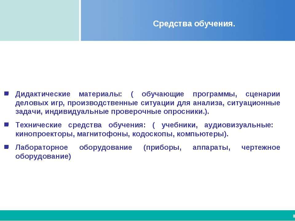 Средства обучения. Дидактические материалы: ( обучающие программы, сценарии д...
