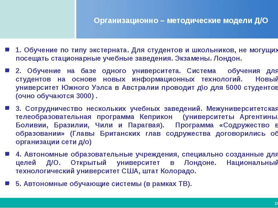 Организационно – методические модели Д/О 1. Обучение по типу экстерната. Для ...