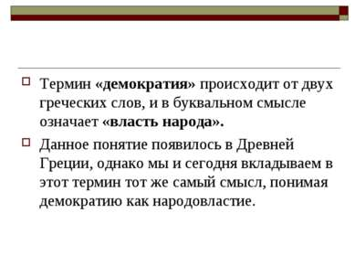 Термин «демократия» происходит от двух греческих слов, и в буквальном смысле ...