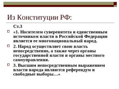 Из Конституции РФ: Ст.3 «1. Носителем суверенитета и единственным источником ...