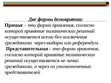 Две формы демократии: Прямая – это форма правления, согласно которой принятие...