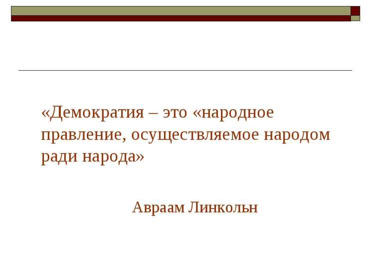 «Демократия – это «народное правление, осуществляемое народом ради народа» Ав...