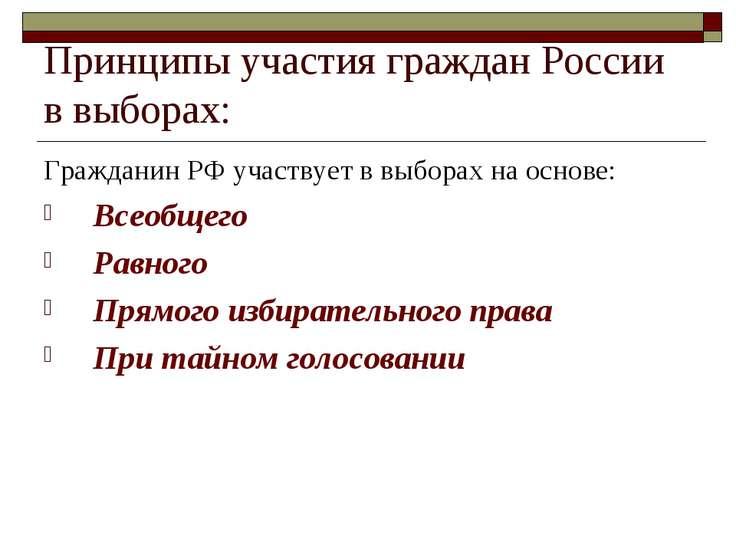 Принципы участия граждан России в выборах: Гражданин РФ участвует в выборах н...