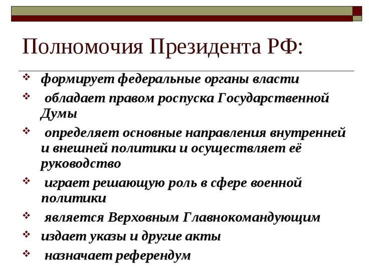Полномочия Президента РФ: формирует федеральные органы власти обладает правом...